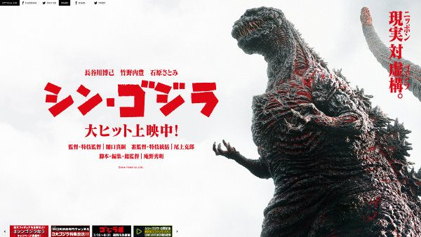 shin-godzilla-movie-0001