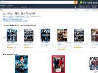 Amazonビデオ 最大70%OFFのセール 映画・ドラマを安く買うチャンス!