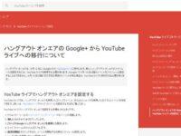 Google+の『ハングアウトオンエア』が終了に YouTubeライブに移行へ
