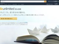 Kindle Unlimited を自動更新しない方法(会員登録のキャンセル)
