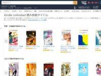 Kindle Unlimited で読み終わった本を削除(利用停止)する方法