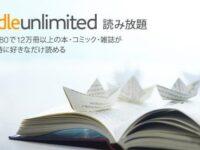Kindle Unlimited に読みたい本があるか会員登録せずに確認する方法