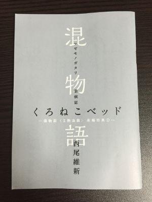 kizumonogatari-2-review-0002