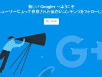 Google+ コメントに画像とリンクが投稿可能になり新UIがデフォルトに