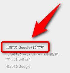 google-plus-new-ui-material-design-0004