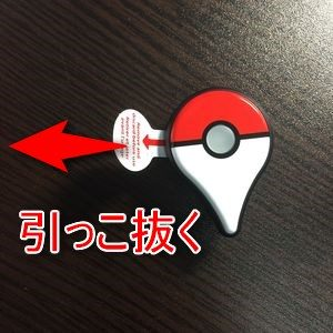 pokemon-go-plus-bluetooth-setting-0002