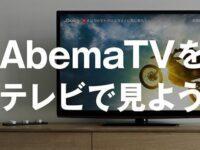 「AbemaTV」が Amazon の Fire TV に対応 テレビで視聴可能に