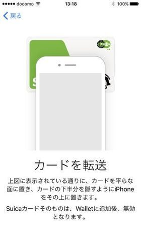 iphone-7-suica-apple-pay-released-0008