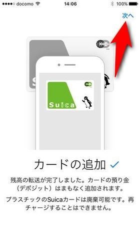 iphone-7-suica-apple-pay-released-0011