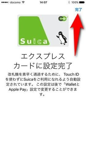 iphone-7-suica-apple-pay-released-0012