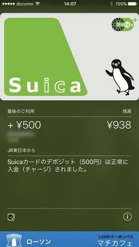 iphone-7-suica-apple-pay-released-0013