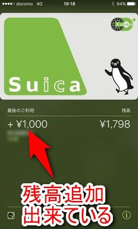 iphone-suica-convenience-store-0002