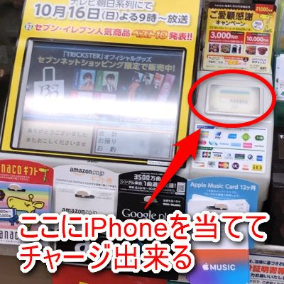 iphone-suica-convenience-store-0003