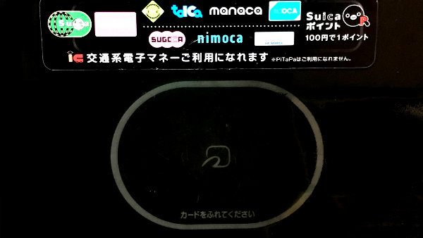 iphone-suica-felica-touch-0001