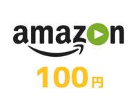 Amazonビデオ 100円レンタル情報まとめ【映画,ドラマ,アニメ】