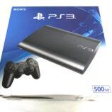 PS3 が出荷終了するので新品を購入してきた