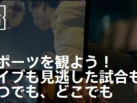 DAZN(ダゾーン)スポーツ動画ライブ配信 視聴方法,料金などのまとめ