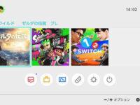 Nintendo Switch 体験版(DLソフト)やセーブデータの削除方法