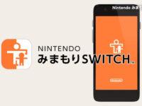 Nintendo みまもり Switch でゲームのプレイ時間を管理する方法