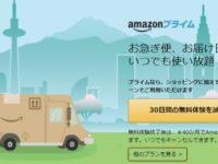 Amazonプライムに月額400円の新プラン登場 短期利用で安く使おう!