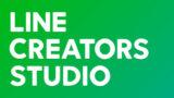 自撮りでLINEスタンプを自作できる「LINE Creators Studio」の使い方