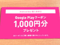 Google Play クーポンやギフトカードの使い方・Androidでの入力方法