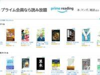 Amazon プライム会員向け読み放題サービス「Prime Reading」を開始