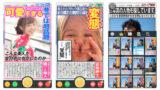 スポーツ新聞風の写真を作れるiPhoneアプリ「スクープカメラ」