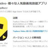 TopBuzz Video というアプリは危ないのか? ちょっと調べてみた