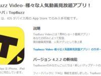 BuzzVideo(元TopBuzz Video)というアプリは危ないのか? 調べてみた
