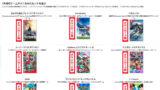 Nintendo Switchのゲームが安く買える!Amazonで2本セット割引実施中