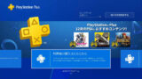 PS Plusの自動更新を停止(オフ)にする方法 【PS4,PCのPS Store】