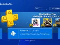 PS Plusの自動更新を停止(オフ)にする方法 【PS4,PC】