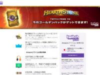 Twitch Primeが日本で提供開始! プライム会員は広告なしで視聴可に