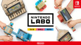 任天堂、工作玩具「Nintendo Labo」を発表 高いけど売れると思う理由
