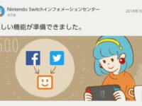 Nintendo SwitchでTwitterの友だちにフレンド申請を送る方法