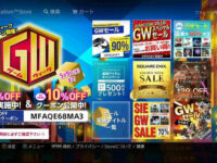 【PS Store】PS4 クーポンコードの使い方、割引でゲームを買う方法