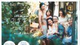 映画「万引き家族」感想 類い稀なる傑作 今の日本の縮図がここにある
