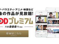 FOD(フジテレビオンデマンド)を1ヶ月無料で視聴する方法[Amazon Pay]