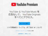 YouTubeを広告無し、オフライン再生出来るYouTube Premium日本で開始