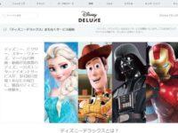 「Disney DELUXE」(ディズニーデラックス)に入会・退会する方法