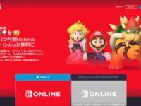 Nintendo Switch Onlineが無料になるTwitch Prime特典を受け取る方法