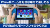 PS Vita を使って PS4 のリモートプレイをする方法(接続方法)