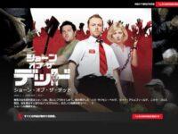 「カメ止め」好きなら注目! ショーン・オブ・ザ・デッド日本初上映