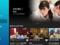 【Amazon】Fire TVでTVer(ティーバー)を見る方法