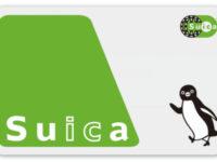 iPhoneのSuicaでクレジットカードを更新・変更する方法