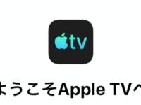 新しいApple TVアプリを触ってみた!見放題サービスの横断検索が便利