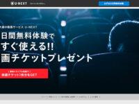 U-NEXT(ユーネクスト)のキャンペーンで話題の映画を無料で見てきた