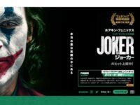 自己効力感ゼロのKKO映画「ジョーカー」の感想・レビューの様なもの