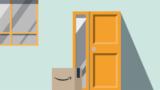 Amazon商品の玄関への「置き配」を解除(拒否)する方法
